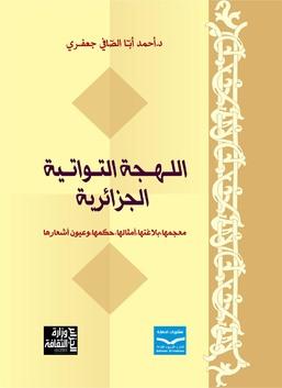 اللهجة التواتية الجزائرية