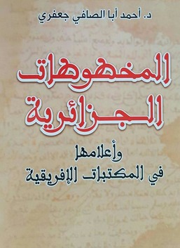 المخطوطات الجزائرية و أعلامها  في الخزائن و المكتبات