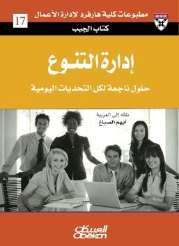 إدارة التنوع