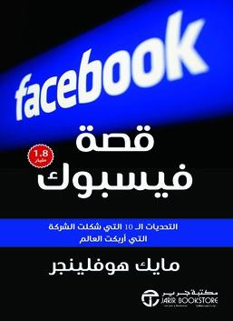 قصة فيسبوك - التحديات الـ 10 التي شكلت الشركة التي أربكت العالم