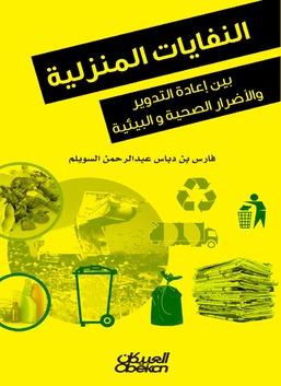 النفايات المنزلية