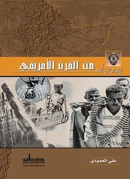 يوميات من القرن الأفريقي