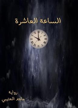 الساعة العاشرة
