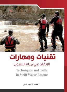 تقنيات ومهارات الإنقاذ في مياه السيول