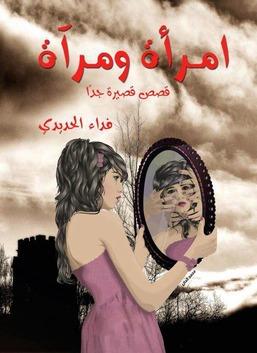 امرأة ومرآة