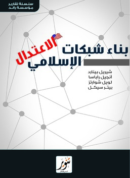 بناء شبكات الاعتدال الإسلامي