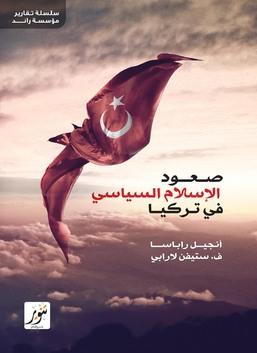 صعود الإسلام السياسيي في تركيا