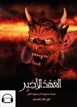العهد الأخير - سقوط آخر ملوك الجان - الجزءالأول (كتاب صوتي)