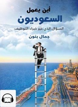 أين يعمل السعوديون (كتاب صوتي)