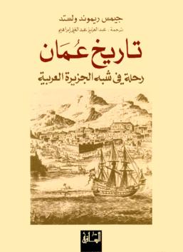 تحميل كتاب شبه الجزيرة العربية للزركلي
