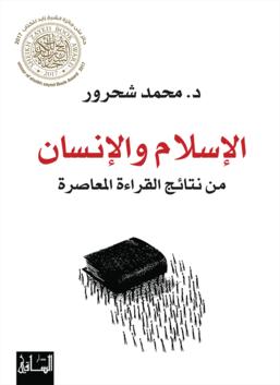 الإسلام والإنسان - من نتائج القراءة المعاصرة