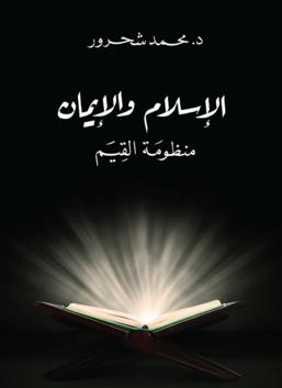 الإسلام والإيمان - منظومة القيم