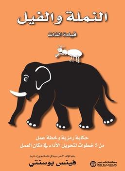 النملة والفيل - قيادة الذات