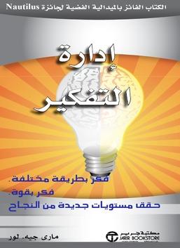 إدارة التفكير - فكر بطريقة مختلفة، فكر بقوة، حقق مستويات جديدة من النجاح