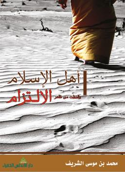 أهل الإسلام والتفلت من ظاهر الإلتزام