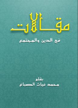 مقالات في الدين والمجتمع