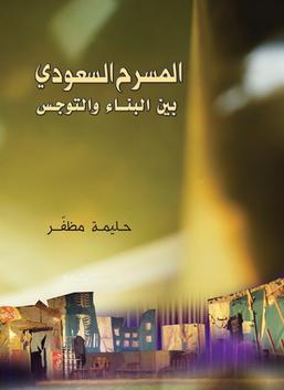 المسرح السعودي - بين البناء والتوجس