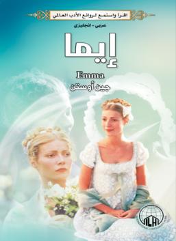 إيما (عربي - إنجليزي)
