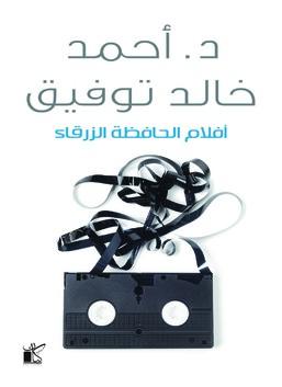 أفلام الحافظة الزرقاء