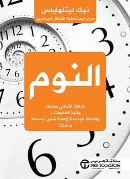 النوم - خرافة الثماني ساعات وقوة الغفوات والخطة الجديدة لإعادة شحن جسمك وذهنك