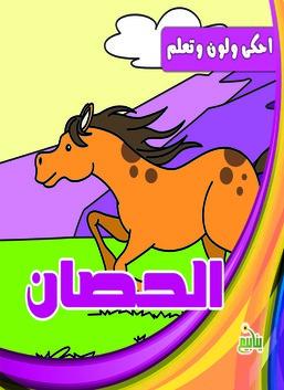 احكي ولون وتعلم - الحصان