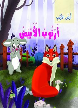 أرض الأرنب - أرنوب الأبيض