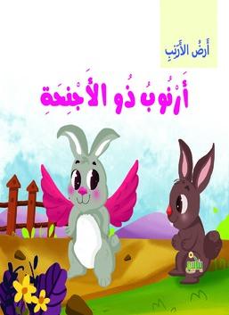 أرض الأرنب - أرنوب ذو الأجنحة