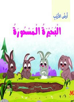 أرض الأرنب - البحيرة المسحورة