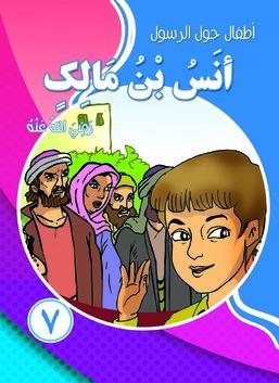 أطفال حول الرسول - أنس بن مالك