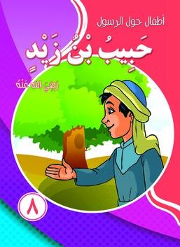 أطفال حول الرسول - حبيب بن زيد