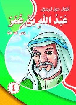 أطفال حول الرسول - عبدالله بن عمر