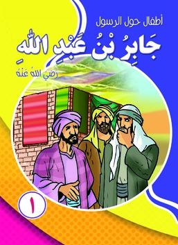 أطفال حول الرسول - جابر بن عبدالله