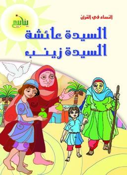 النساء فى القران - السيدة عائشة والسيدة زينب