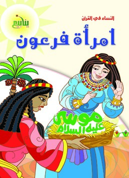 النساء فى القران - امرأة فرعون