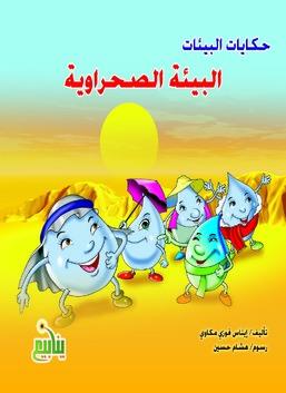 حكايات البيئات - البيئة الصحراوية
