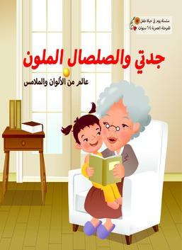 يوم في حياة طفل - جدتي والصلصال الملون