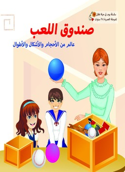 يوم في حياة طفل - صندوق اللعب