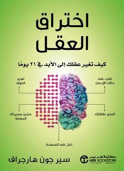 اختراق العقل - كيف تغير عقلك إلى الأبد في 21 يوماً