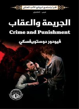 الجريمة والعقاب (عربي - إنجليزي)