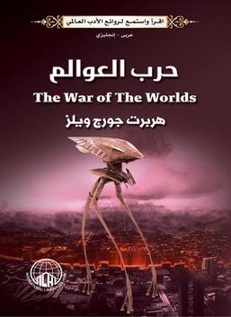 حرب العوالم (عربي - إنجليزي)