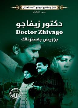 دكتور زيفاجو (عربي - إنجليزي)
