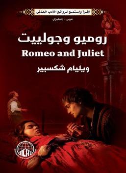 روميو وجولييت (عربي - إنجليزي)