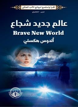 عالم جديد شجاع (عربي - إنجليزي)