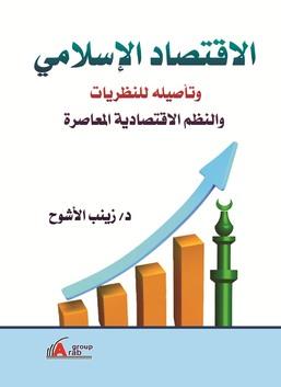 الاقتصاد الإسلامي وتأصيله للنظريات والنظم الاقتصادية المعاصرة