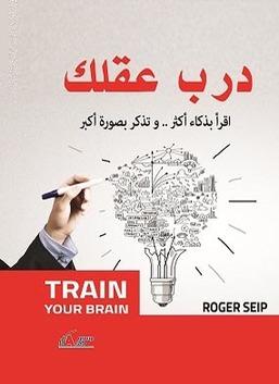 درب عقلك
