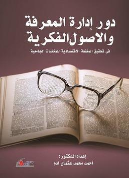 دور إدارة المعرفة والاصول الفكرية في تحقيق المنفعة الاقتصادية للمكتبات الجامعية