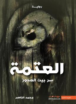العتمة - سر بيت العجوز
