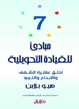 7 مبادىء للقيادة التحويلية