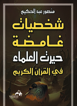 شخصيات غامضة فى القرآن