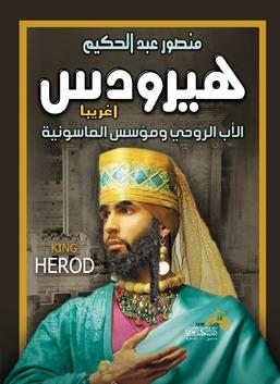 هيرودس اغريبا